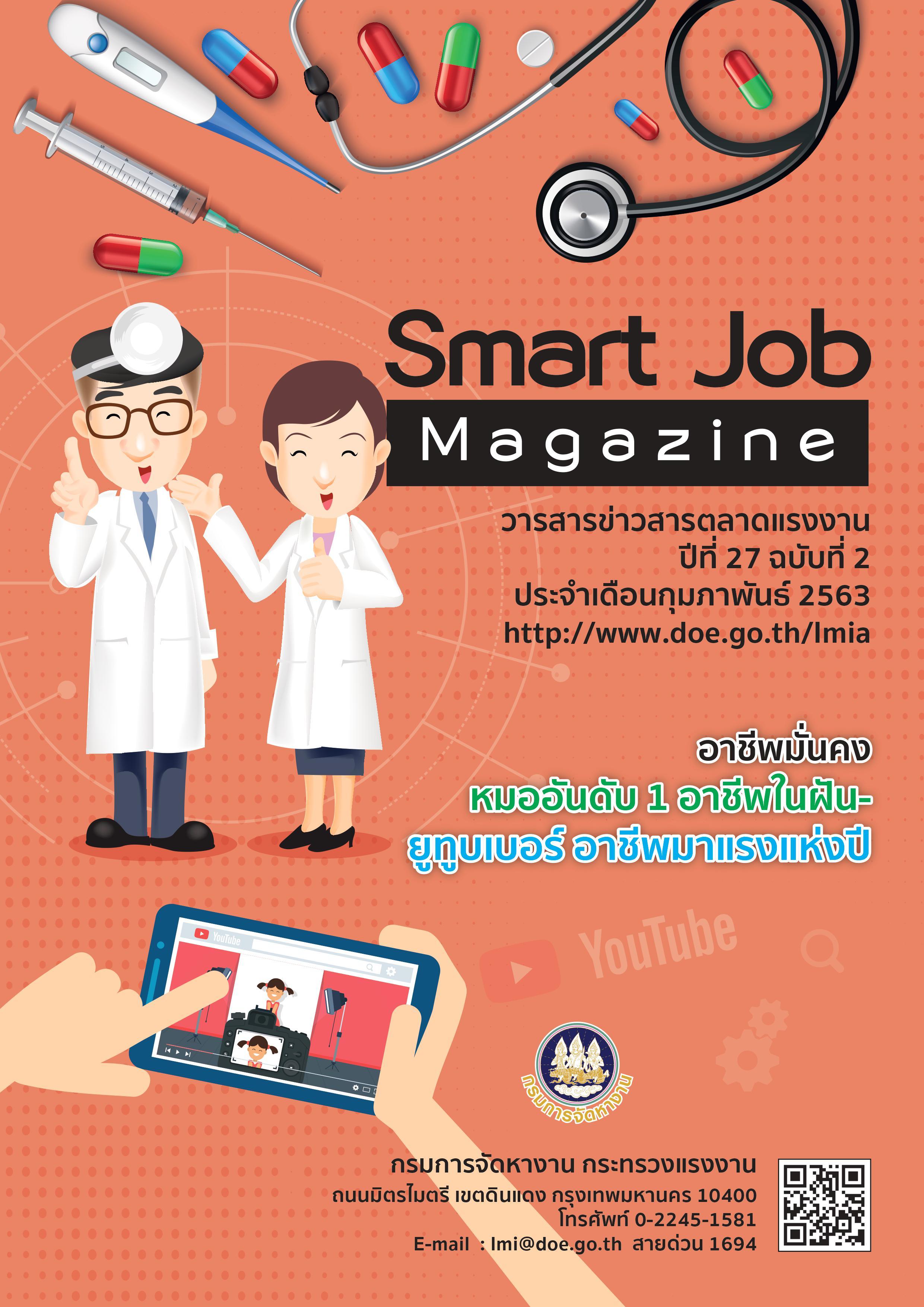 Smart Job Magazine วารสารสถานการณ์ตลาดแรงงาน ปีที่ 27 ฉบับที่ 2 ประจำเดือนกุมภาพันธ์ 2563