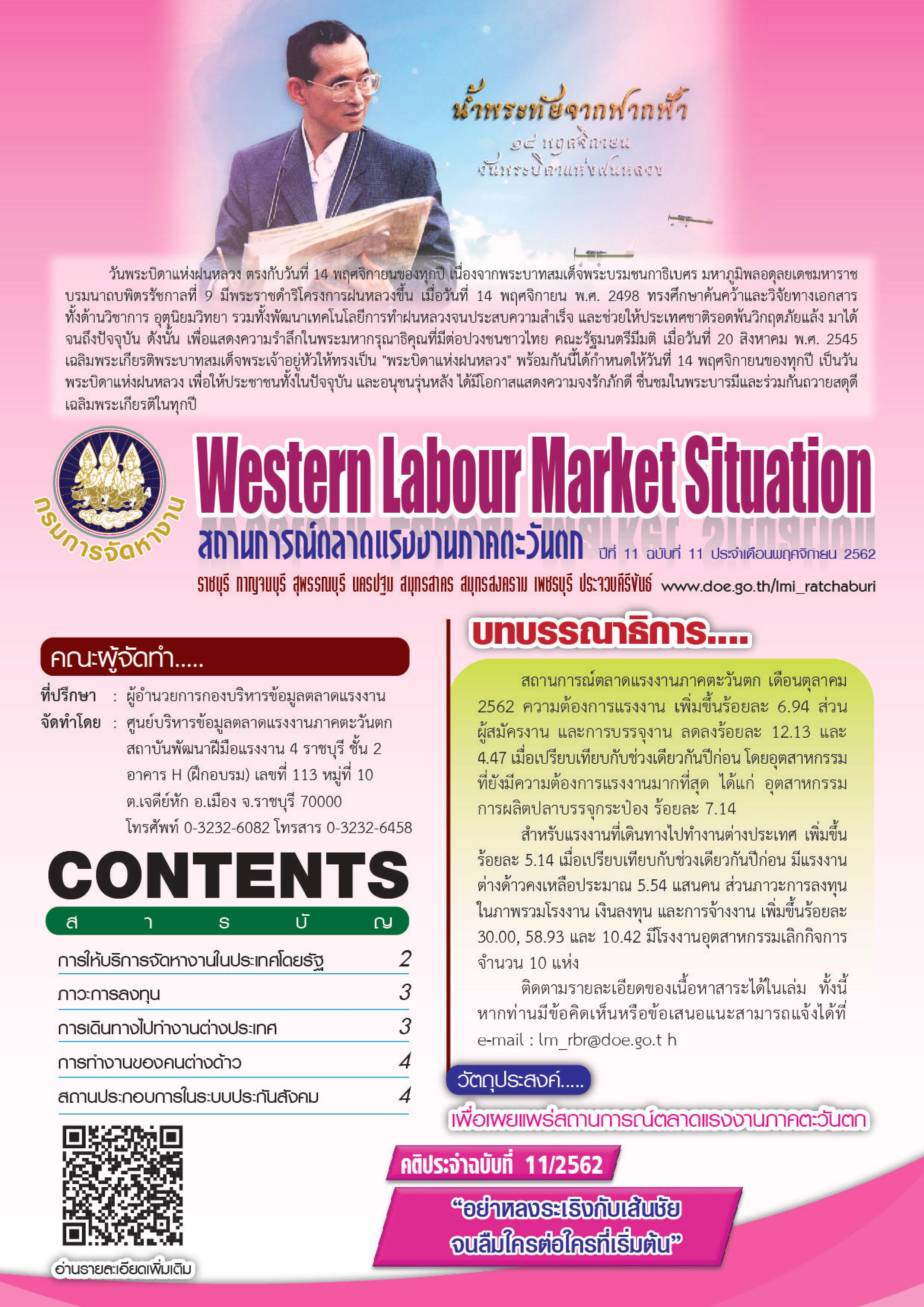 สถานการณ์ตลาดแรงงานภาคตะวันตก ปีที่ 11 ประจำเดือนพฤศจิกายน 2562