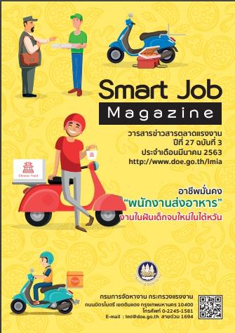 Smart Job Magazine วารสารสถานการณ์ตลาดแรงงาน ปีที่ 27 ฉบับที่ 3 ประจำเดือนมีนาคม 2563