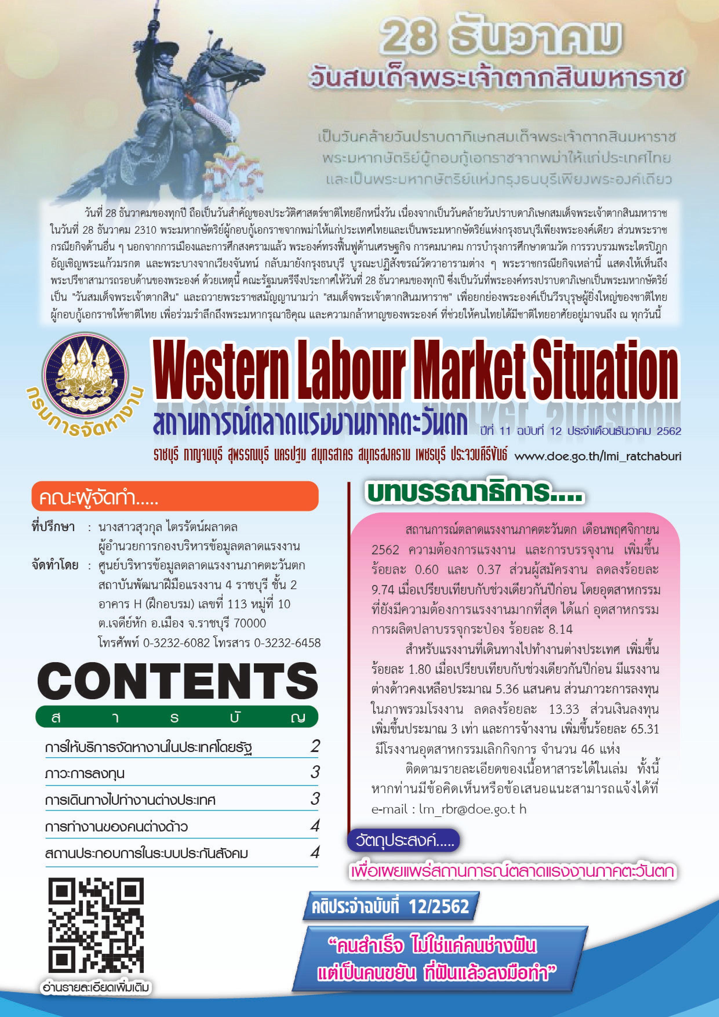 สถานการณ์ตลาดแรงงานภาคตะวันตก ปีที่ 11 ฉบับ 12 ประจำเดือนธันวาคม 2562