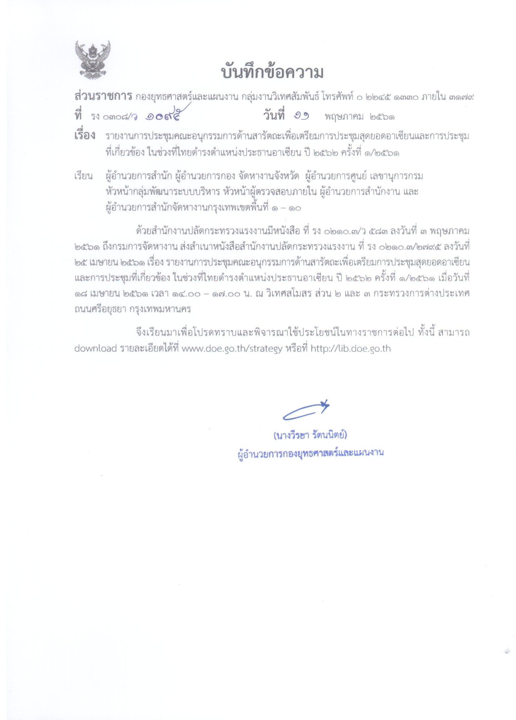 รายงานการประชุมคณะอนุกรรมการด้านสารัตถะเพื่อเตรียมการประชุมสุดยอดอาเซียนและการประชุมที่เกี่ยวข้อง