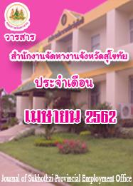 วารสารประจำเดือนเมษายน 2562