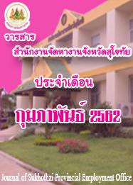 วารสารประจำเดือนกุมภาพันธ์ 2562
