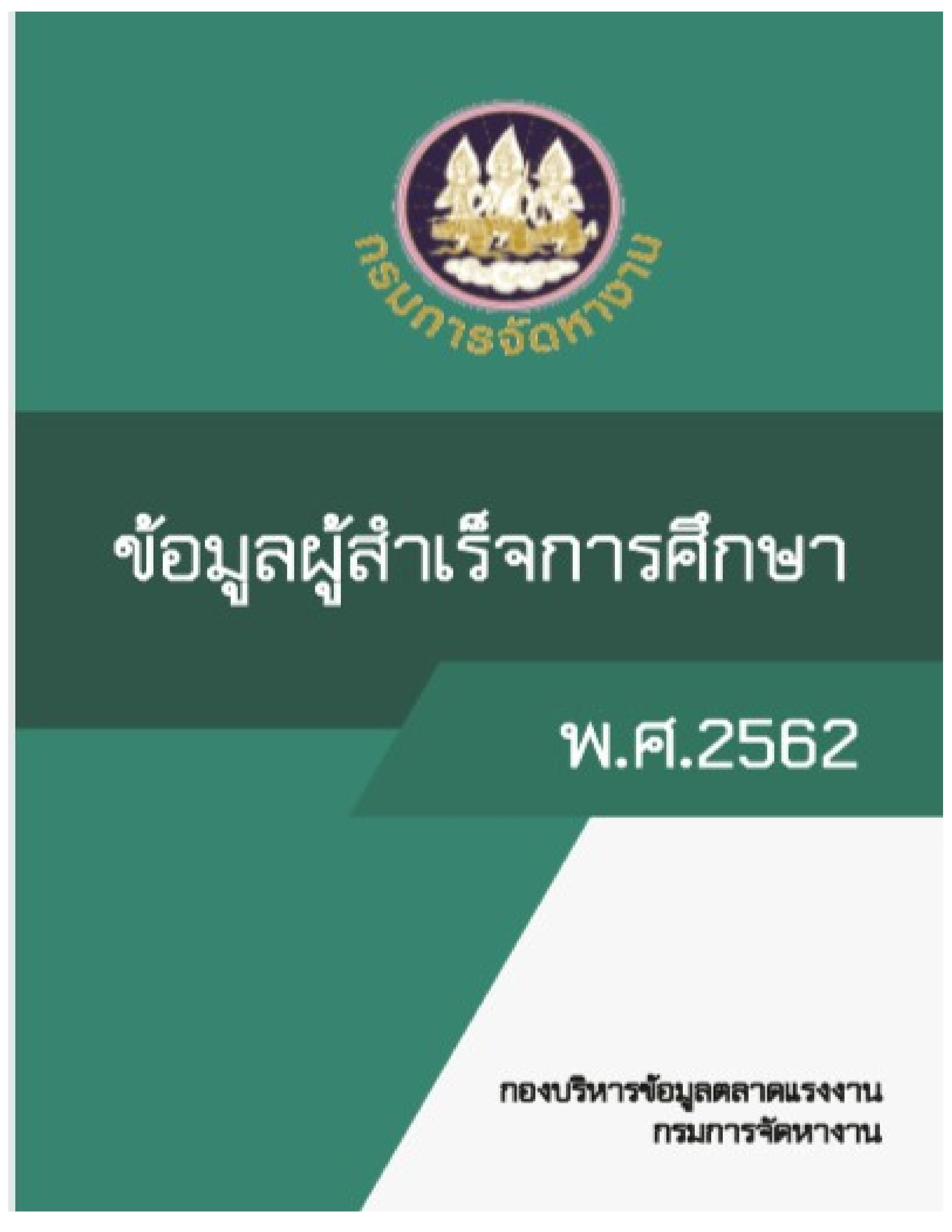 ปกหนังสือข้อมูลผู้สำเร็จการศึกษา 2562