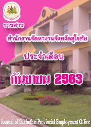 วารสารเดือนกันยายน 2563
