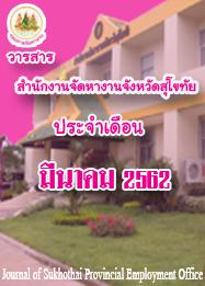 วารสารประจำเดือนมีนาคม 2562