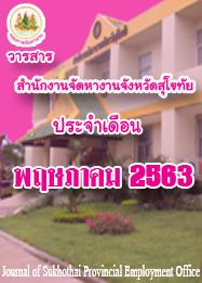 วารสารเดือนพ.ค.2563