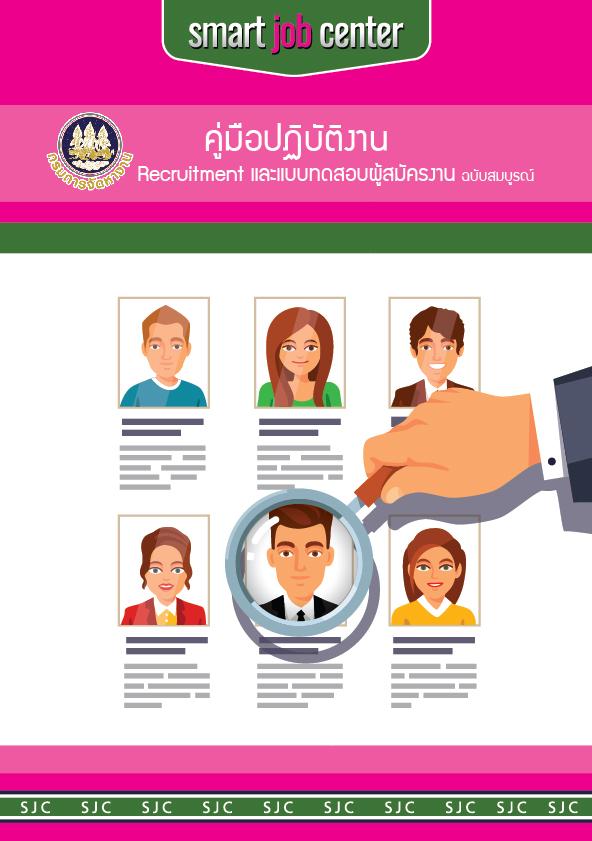 คู่มือการปฏิบัติงาน Recruitmentและแบบทดสอบของผู้สมัครงาน ฉบับสมบูรณ์