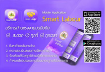 Mobile Application - บริการด้านแรงงานบนมือถือ (Smart Labour)