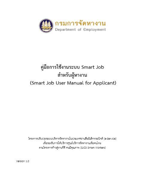 คู่มือการใช้งานระบบ Smart Job สำหรับผู้หางาน (Smart Job User Manual for Applicant)