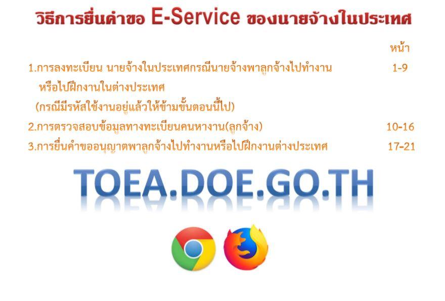 วิธียื่น E-Service นายจ้างในประเทศ