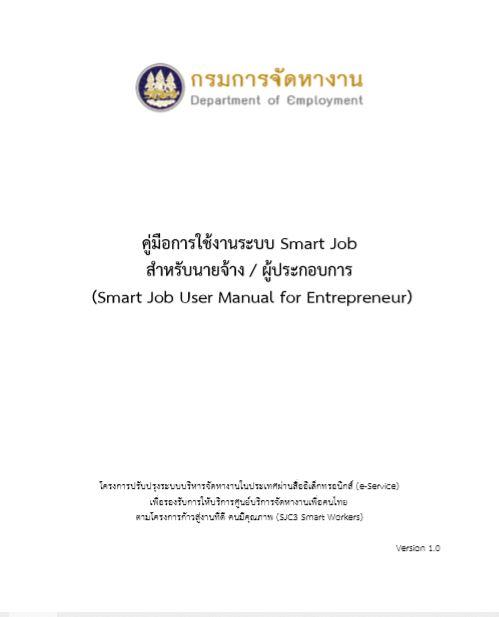คู่มือการใช้งานระบบ Smart Job สำหรับนายจ้าง / ผู้ประกอบการ (Smart Job User Manual for Entrepreneur)