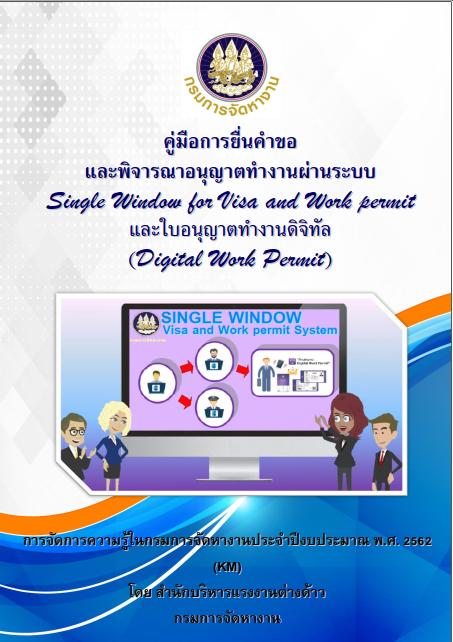 คู่มือการยื่นคำขอ และพิจารณาอนุญาตทำงานผ่านระบบ Digital Work Permit