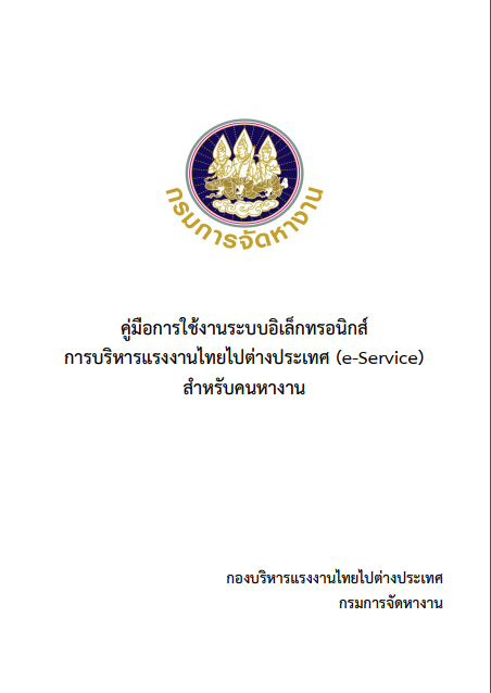 คู่มือการใช้งานระบบ E-Service การบริหารแรงงานไทยไปต่างประเทศ