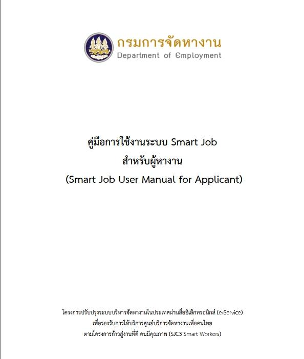 คู่มือการใช้งานระบบ Smart Job ส าหรับผู้หางาน (Smart Job User Manual for Applicant)