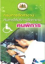 แผ่นพับการให้บริการจัดหางานคนพิการ