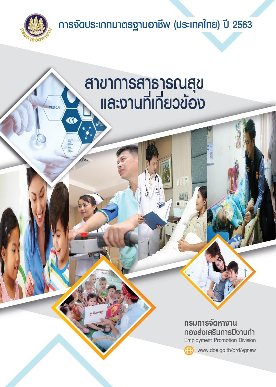 มาตรฐานอาชีพ (ประเทศไทย) ปี 2563 สาขาการสาธาณสุขและงานที่เกี่ยวข้อง