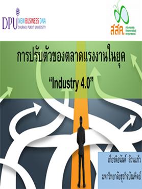 การปรับตัวของตลาดแรงงานไทยในยุค Industry 4.0