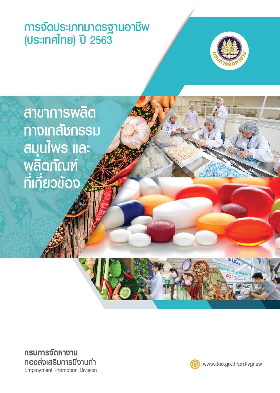 มาตรฐานอาชีพ (ประเทศไทย) ปี 2563 สาขาการผลิตทางเภสัชกรรม สมุนไพร และผลิตภัณฑ์ที่เกี่ยวข้อง
