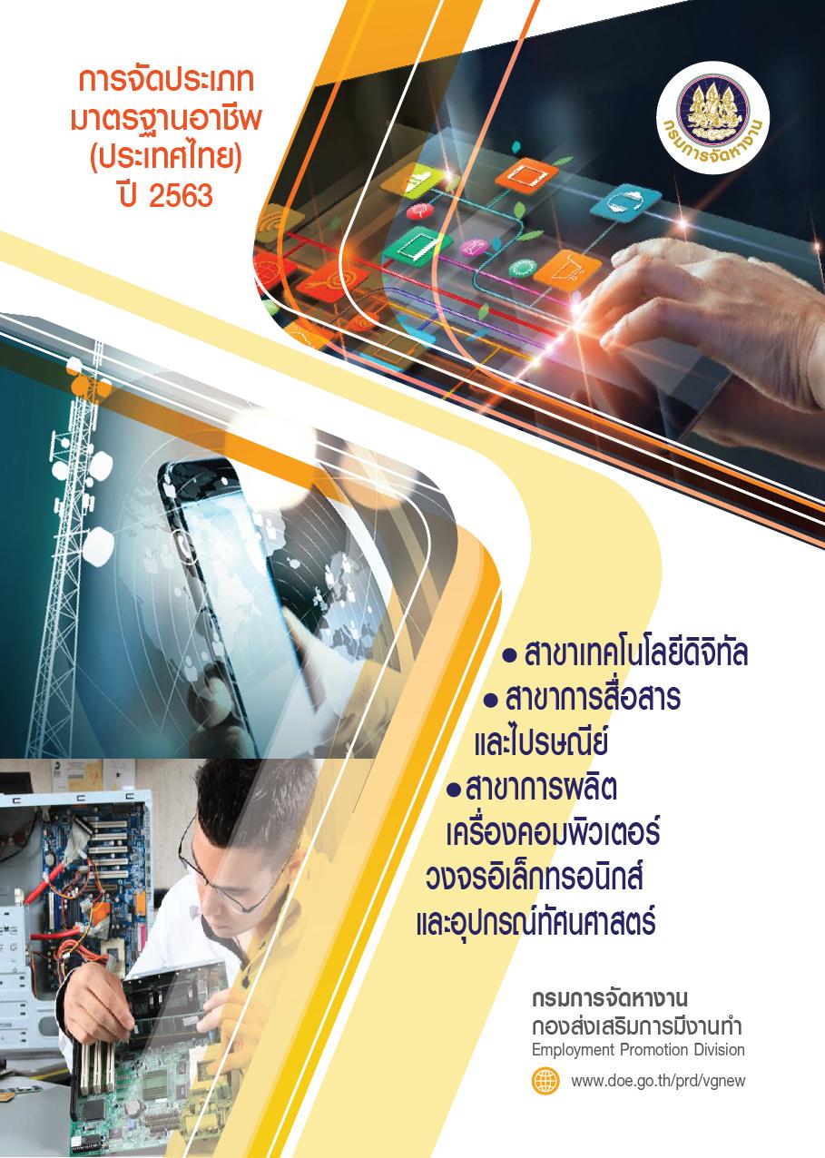 มาตรฐานอาชีพ (ประเทศไทย) ปี 2563 สาขาเทคโนโลยีดิจิทัล การสื่อสารและไปรษณีย์ การผลิตเครื่องคอมพิวเตอร์ และวงจรอิเล็กทรอนิกส์ฯ