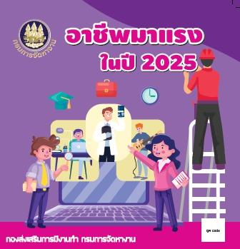 อาชีพมาแรงในปี 2025