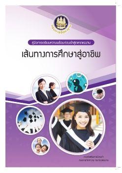 คู่มือการเตรียมความพร้อมก่อนเข้าสู่ตลาดแรงงาน : เส้นทางการศึกษาสู่อาชีพ