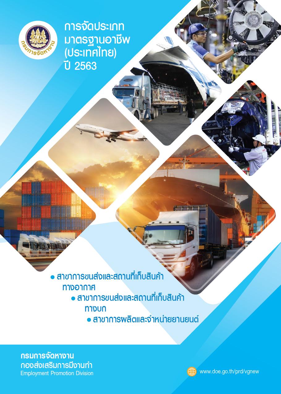 มาตรฐานอาชีพ (ประเทศไทย) ปี 2563 สาขาขนส่งทางอากาศ ทางบก ผลิตและจำหน่ายยานยนต์