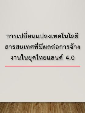 การเปลี่ยนแปลงเทคโนโลยีสารสนเทศที่มีผลต่อการจ้างงานในยุคไทยแลนด์ 4.0