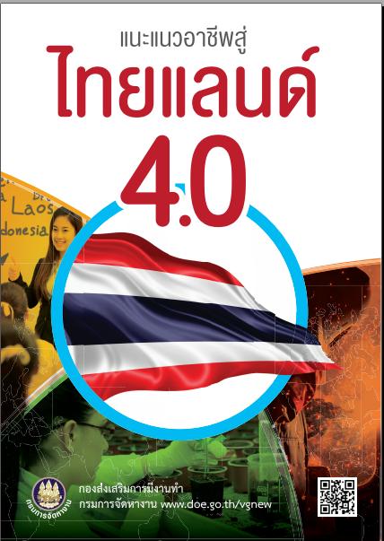 แนะแนวอาชีพสู่ไทยแลนด์ 4.0